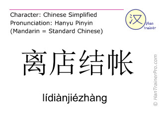 Caractère chinois  ( lidianjiezhang / lídiànjiézhàng ) avec prononciation (traduction française: libérer la chambre et régler la note )