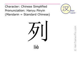 Chinese characters  ( lie / li&egrave; ) with pronunciation (English translation: <m>row</m> )