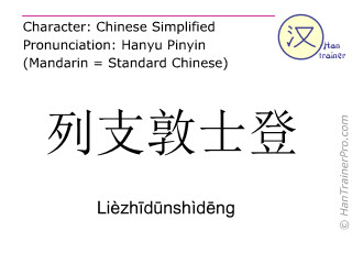 Chinese characters  ( Liezhidunshideng / Lièzhīdūnshìdēng ) with pronunciation (English translation: Liechtenstein )