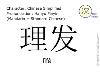 Chinese characters  ( lifa / lĭfà ) with pronunciation (English translation: haircut )