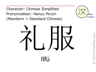 Chinese characters  ( lifu / l&#301fú ) with pronunciation (English translation: dress )
