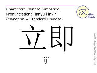 Chinese characters  ( liji / lìjí ) with pronunciation (English translation: immediately )