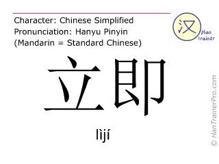 Chinesische Schriftzeichen  ( liji / lìjí ) mit Aussprache (Deutsche Bedeutung: sofort )