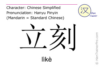 Chinese characters  ( like / lìkè ) with pronunciation (English translation: immediately )