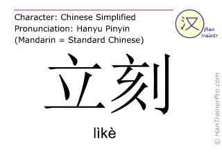 汉字  ( like / lìkè ) 包括发音 (英文翻译: immediately )