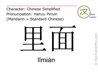 Chinese characters  ( limian / l&#301miàn ) with pronunciation (English translation: inside )