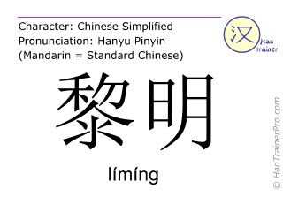 Chinese characters  ( liming / límíng ) with pronunciation (English translation: dawn )