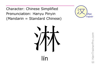 Chinese characters  ( lin / lín ) with pronunciation (English translation: to drench )