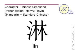 Caractère chinois  ( lin / lín ) avec prononciation (traduction française: tremper )
