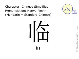 Chinese characters  ( lin / lín ) with pronunciation (English translation: to face )