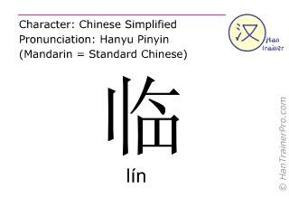 Chinesische Schriftzeichen  ( lin / lín ) mit Aussprache (Deutsche Bedeutung: ankommen )