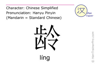 Chinese characters  ( ling / líng ) with pronunciation (English translation: age )