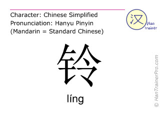 Chinese characters  ( ling / líng ) with pronunciation (English translation: bell )