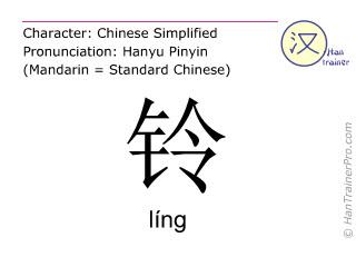 Chinesische Schriftzeichen  ( ling / líng ) mit Aussprache (Deutsche Bedeutung: Klingel )