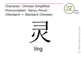 Caracteres chinos  ( ling / l&iacute;ng ) con pronunciaci&oacute;n (traducci&oacute;n espa&ntilde;ola: <m>inteligente</m> )