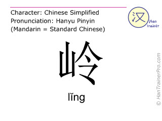 Chinese characters  ( ling / l&#301;ng ) with pronunciation (English translation: <m>ridge</m> )