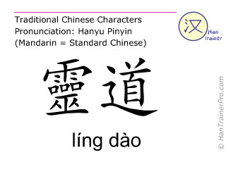 Chinese characters  ( ling dao / líng dào ) with pronunciation (English translation: Heart 4 )