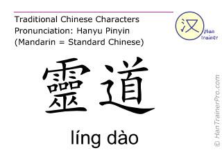 Chinesische Schriftzeichen  ( ling dao / líng dào ) mit Aussprache (Deutsche Bedeutung: Herz 4 )