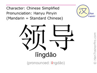 Chinese characters  ( lingdao / l&#301ngd&#259o ) with pronunciation (English translation: leader )