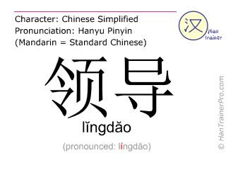 Caractère chinois  ( lingdao / lĭngdăo ) avec prononciation (traduction française: direction (de l'entreprise) )