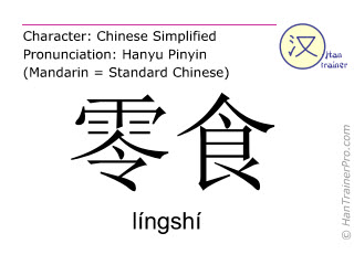 Chinese characters  ( lingshi / língshí ) with pronunciation (English translation: snack )