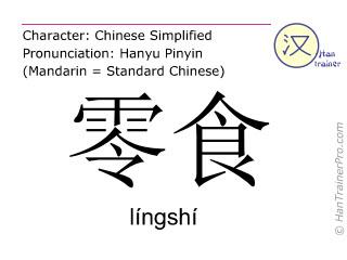 Chinesische Schriftzeichen  ( lingshi / língshí ) mit Aussprache (Deutsche Bedeutung: Snack )