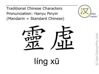 Chinese characters  ( ling xu / líng xū ) with pronunciation (English translation: Kidney 24 )