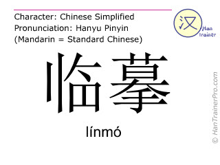 Chinese characters  ( linmo / línmó ) with pronunciation (English translation: to copy (a model of calligraphy or painting etc) )