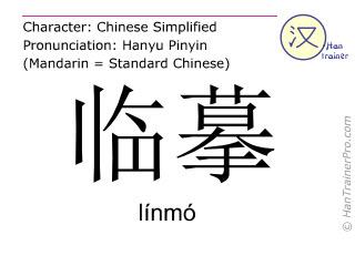 Caractère chinois  ( linmo / línmó ) avec prononciation (traduction française: copier (un modèle de calligraphie, de la peinture, etc.) )