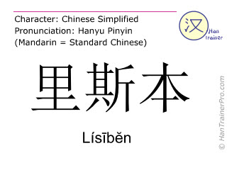 Chinese characters  ( Lisiben / Lísībĕn ) with pronunciation (English translation: Lisbon )