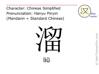 Chinese characters  ( liu / li&#363 ) with pronunciation (English translation: to slip away )