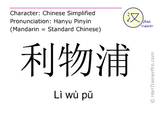Chinese characters  ( Li wu pu / Lì wù pŭ ) with pronunciation (English translation: Liverpool )