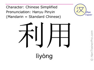 Chinese characters  ( liyong / lìyòng ) with pronunciation (English translation: to utilize )