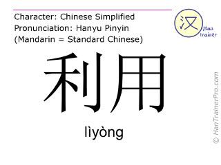Chinesische Schriftzeichen  ( liyong / lìyòng ) mit Aussprache (Deutsche Bedeutung: benutzen  )