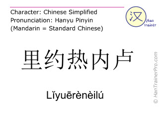 Chinese characters  ( Liyuereneilu / L&#301yu&#275rènèilú ) with pronunciation (English translation: Rio de Janeiro )
