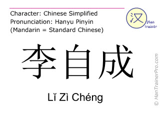 Chinese characters  ( Li Zi Cheng / Lĭ Zì Chéng ) with pronunciation (English translation: Li Zicheng )