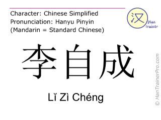 Chinesische Schriftzeichen  ( Li Zi Cheng / Lĭ Zì Chéng ) mit Aussprache (Deutsche Bedeutung: Li Zicheng )