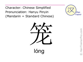 Chinese characters  ( long / lóng ) with pronunciation (English translation: cage )