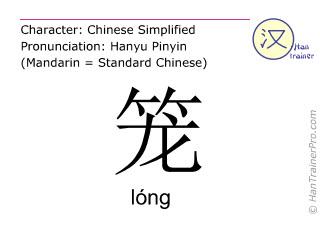 汉字  ( long / lóng ) 包括发音 (英文翻译: cage )