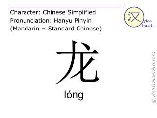 Caracteres chinos  ( long / lóng ) con pronunciación (traducción española: dragón )