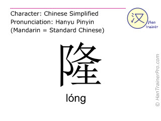 Chinese characters  ( long / lóng ) with pronunciation (English translation: <m>intense</m> )