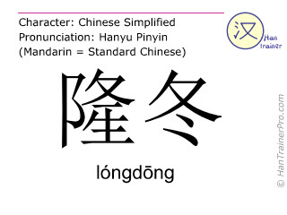 Chinese characters  ( longdong / lóngd&#333ng ) with pronunciation (English translation: midwinter )