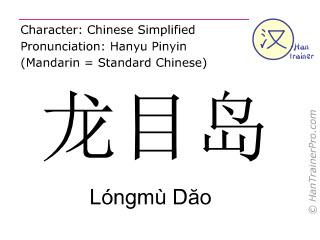 Chinese characters  ( Longmu Dao / Lóngmù D&#259o ) with pronunciation (English translation: Lombok )
