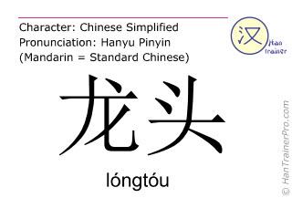 Chinesische Schriftzeichen  ( longtou / lóngtóu ) mit Aussprache (Deutsche Bedeutung: Wasserhahn )