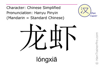 Chinesische Schriftzeichen  ( longxia / lóngxiā ) mit Aussprache (Deutsche Bedeutung: Languste )