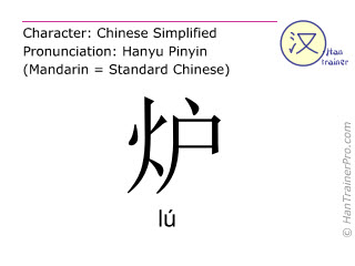 Chinese characters  ( lu / lú ) with pronunciation (English translation: stove )