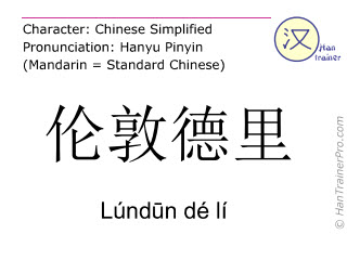 Chinesische Schriftzeichen  ( Lundun de li / Lúndūn dé lí ) mit Aussprache (Deutsche Bedeutung: Londonderry )