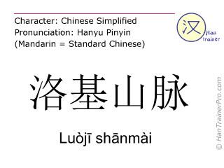 Chinesische Schriftzeichen  ( Luoji shanmai / Luòjī shānmài ) mit Aussprache (Deutsche Bedeutung: Rocky Mountains )