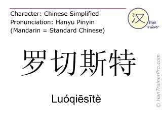 Chinesische Schriftzeichen  ( Luoqiesite / Luóqiēsītè ) mit Aussprache (Deutsche Bedeutung: Rochester )