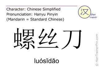 Caracteres chinos  ( luosidao / luósīdāo ) con pronunciación (traducción española: destornillador )